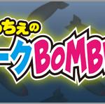 「やのっちぇのトークBOMBER!」出演!