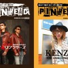 フリーマガジンPINHEAD Vol.30に掲載!