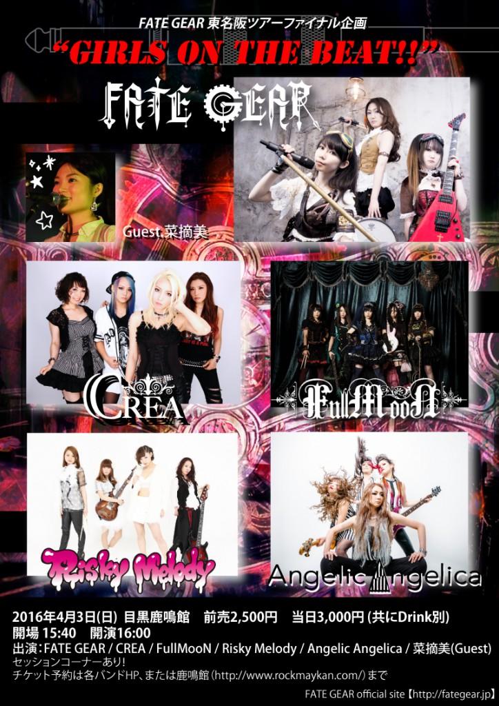 girlsonthebeat1