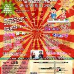 11/3HEAVY POP/へびぽ詳細
