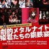 12/2(土)大塚Deepa「姫君たちの鋼鉄宴」O.A決定!