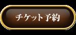 6/16(土)名古屋出演バンド追加!