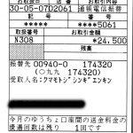 熊本地震義援金・寄付のご報告